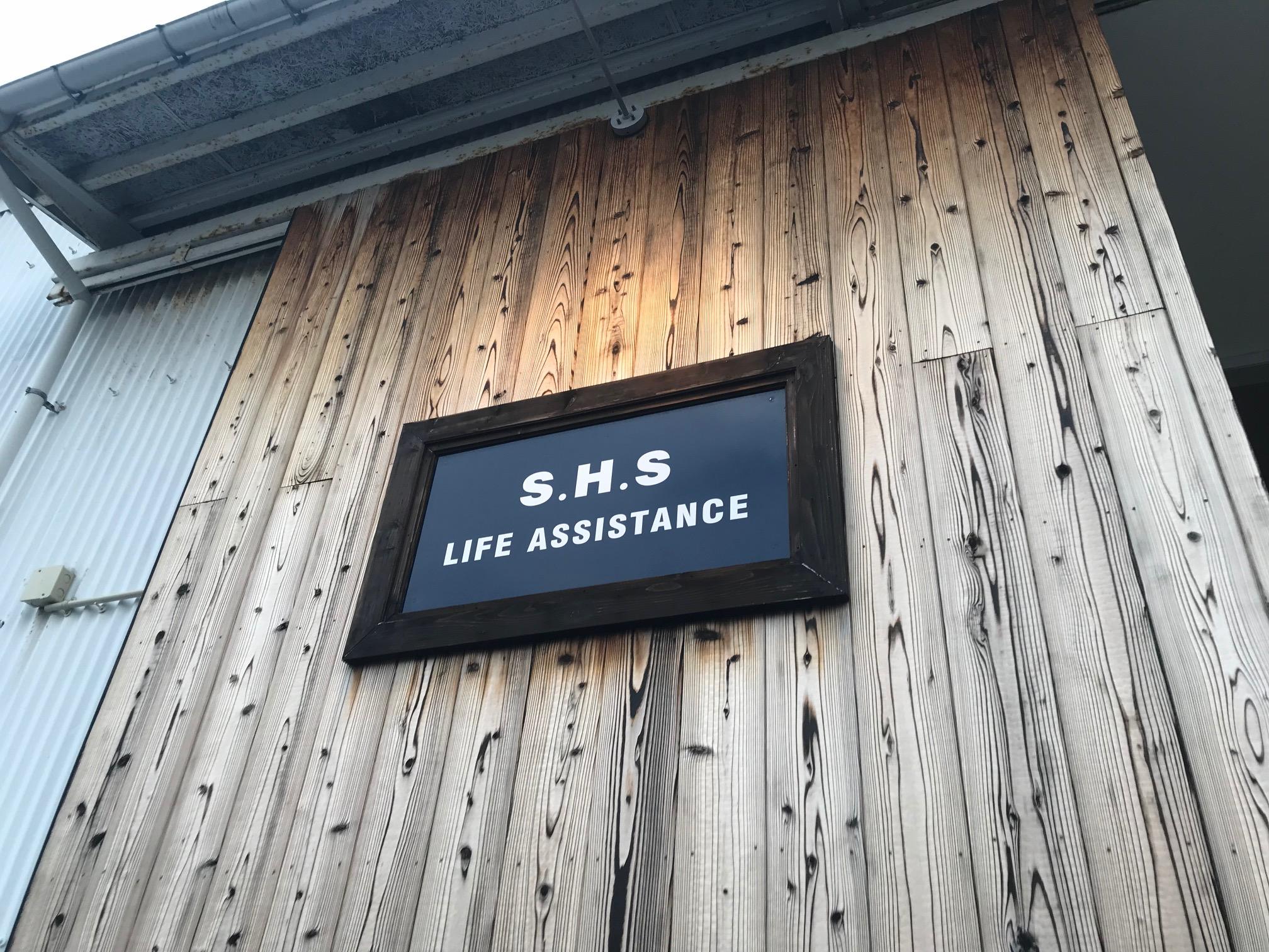 SHS看板